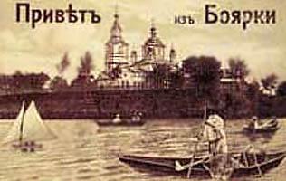 Стара Боярка. Фото зі старої пистівки