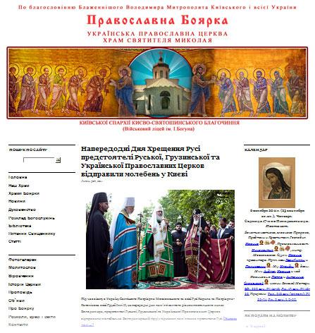 Боярський православний портал. 2010 рік