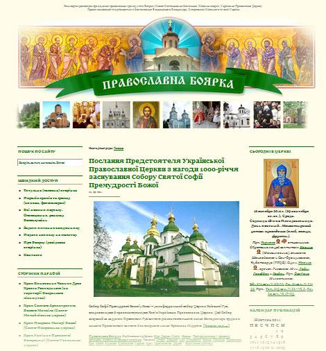 Боярський православний портал. 2011 рік