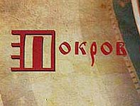 VI православний кінофестиваль «Покров»