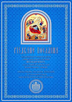 Різдвяне Послання Митрополита Київського і всієї України Володимира архіпастирям, пастирям, чернецтву і всім вірним чадам Української Православної Церкви