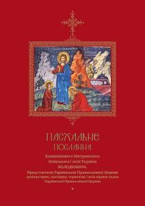 Пасхальне послання Блаженнішого Митрополита Київського і всієї України Володимира
