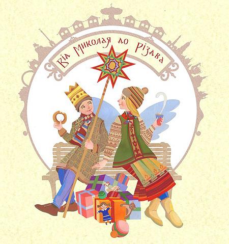 Запрошує ІІІ Благодійний ярмарок «Від Миколая до Різдва»