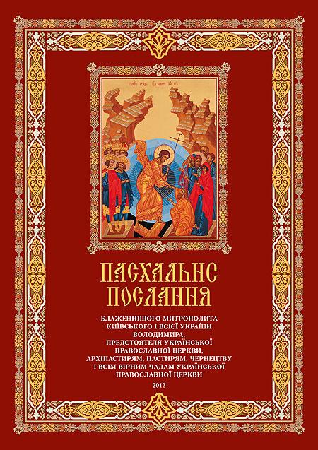 Пасхальне послання Блаженнішого Митрополита Володимира
